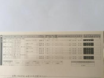 20ソアラ9.JPG